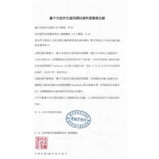 台中市政府硬碟資料救援.jpg